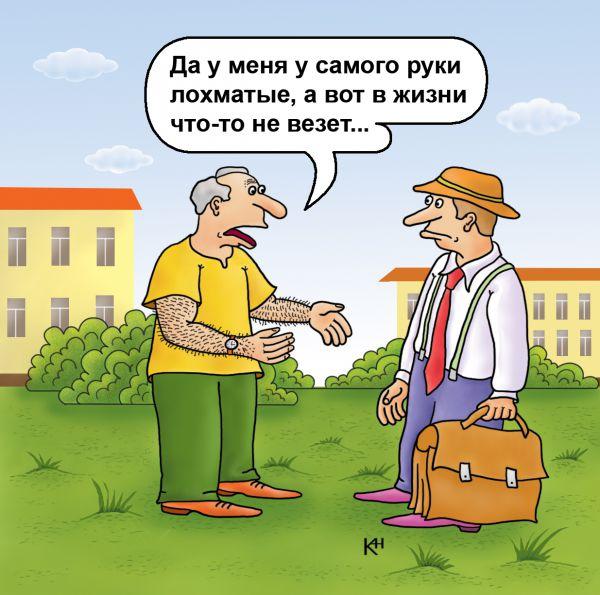 Карикатура: лохматые руки, karbazit