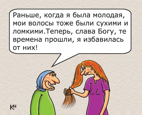 Карикатура: Ломкие волосы, Александр Кузнецов