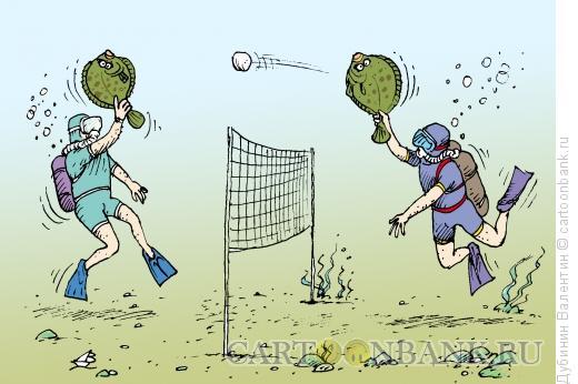 Карикатура: Подводный теннис, Дубинин Валентин