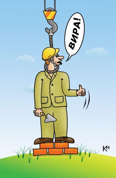Карикатура: Вира!, Александр Кузнецов