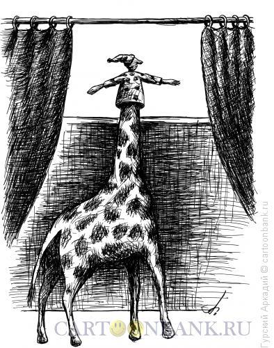 Карикатура: жираф за ширмой, Гурский Аркадий