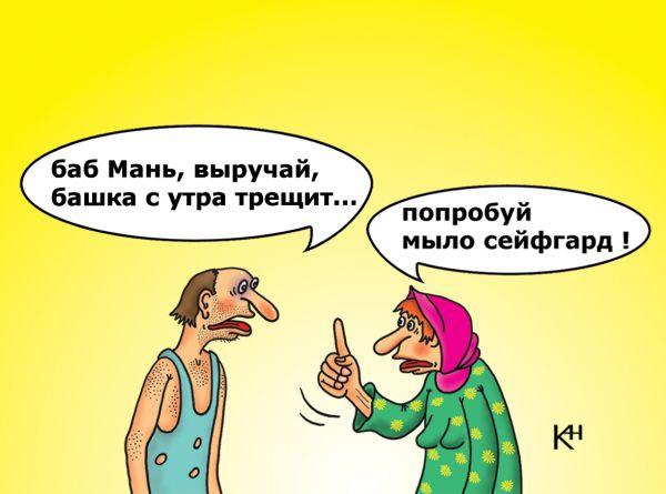 Карикатура: мыло сейфгард, Александр Кузнецов