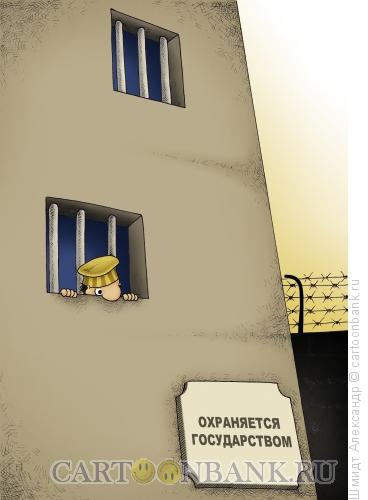 Карикатура: Охраняется государством, Шмидт Александр