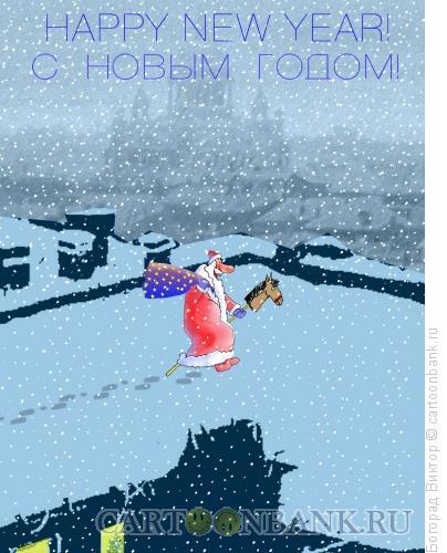 Карикатура: По крыше, Богорад Виктор