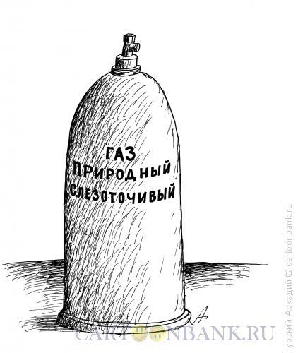 Карикатура: природный газ, Гурский Аркадий