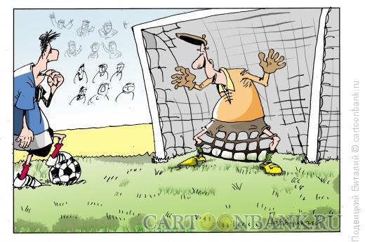 Карикатура: Вратарь, Подвицкий Виталий
