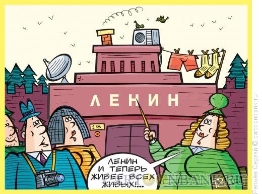 Карикатура: Ленин в мавзолее, Репьёв Сергей