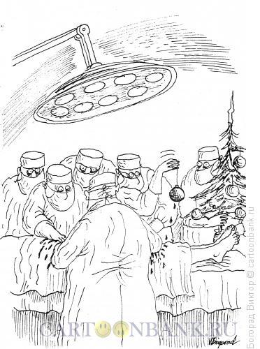 Карикатура: Новый год в операционной, Богорад Виктор