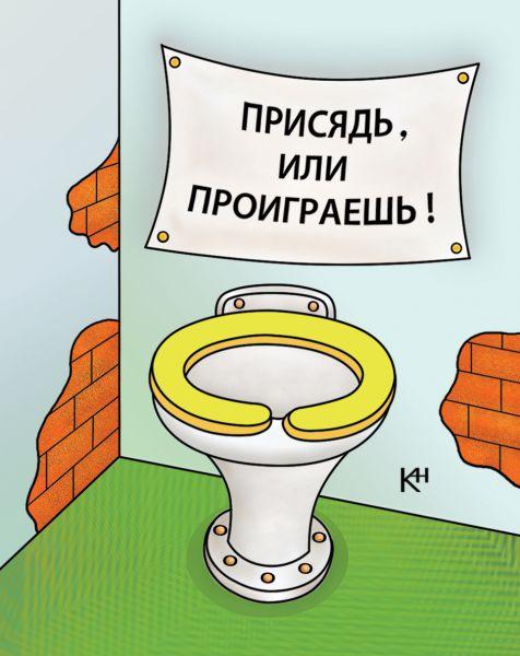 Карикатура: Присядь, или проиграешь!, Александр Кузнецов