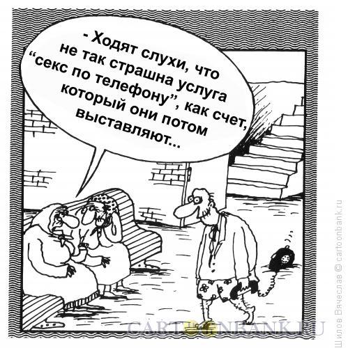 Карикатура: Секс и счет, Шилов Вячеслав