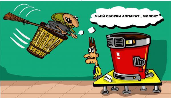 Карикатура: Ступосалон, somnambula