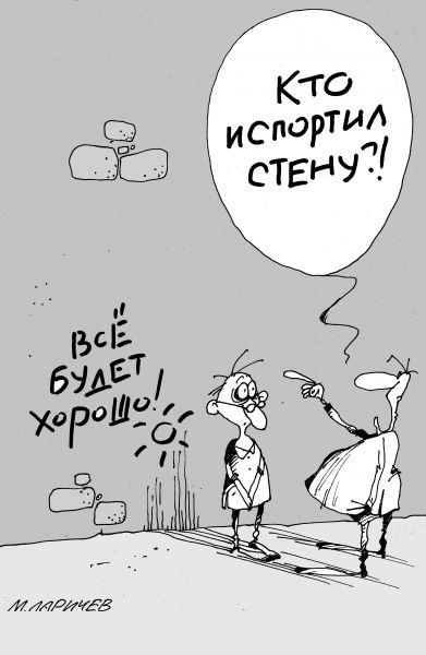 Карикатура: все будет хорошо, михаил ларичев