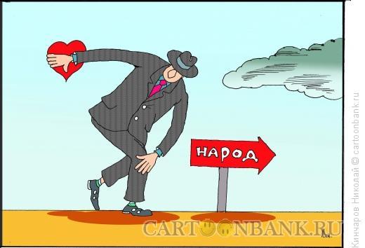 Карикатура: Любовь к народу, Кинчаров Николай