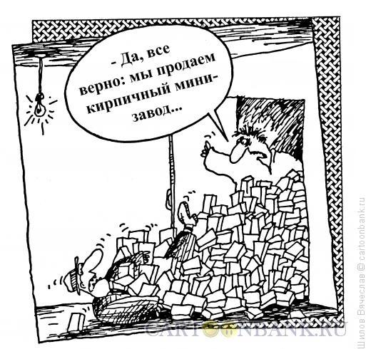 Карикатура: Мини-завод, Шилов Вячеслав