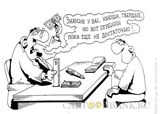 Карикатура: Оценка знаний, Кийко Игорь