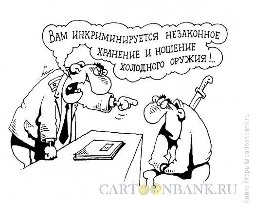 Карикатура: Ношение оружия, Кийко Игорь