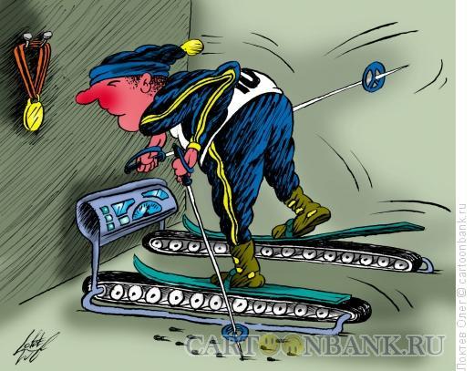 Карикатура: лыжный тренажер, Локтев Олег