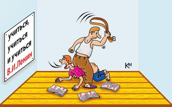 Карикатура: Учиться, учиться и учиться!, Александр Кузнецов