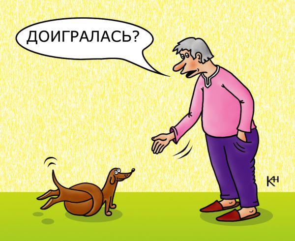 Карикатура: Доигралась?, Александр Кузнецов