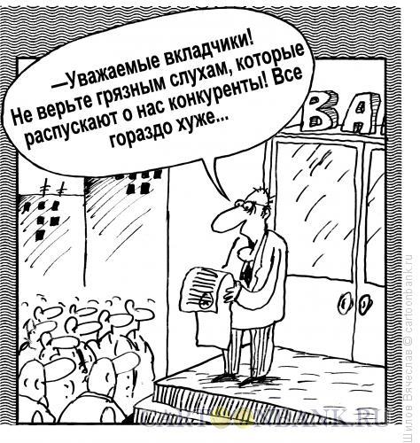 Карикатура: Искренность, Шилов Вячеслав