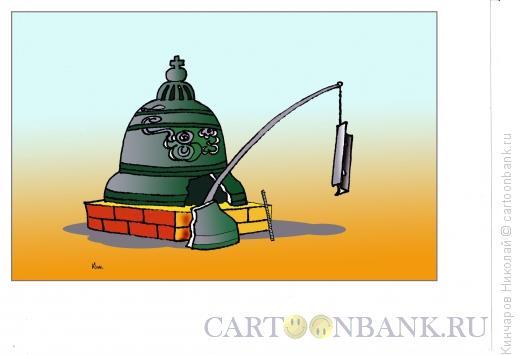 Карикатура: Царь-колокол, Кинчаров Николай