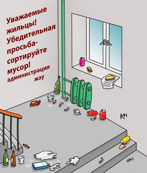 Карикатура: жкх, Александр Кузнецов