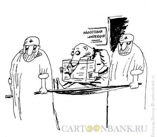 Карикатура: Поделом, Богорад Виктор