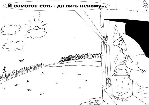 Карикатура: Минздрав предупреждал..., Валерий Каненков