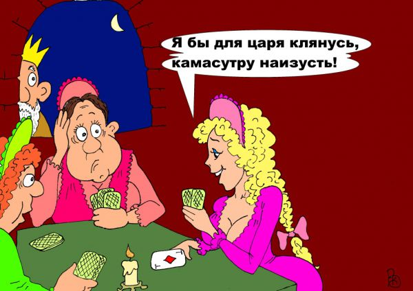 Карикатура: Три девицы..., Валерий Каненков