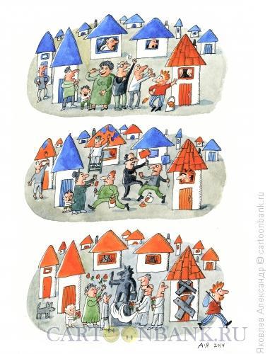 Карикатура: Как изменить мир?, Яковлев Александр