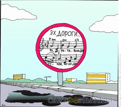 http://www.anekdot.ru/i/caricatures/normal/14/9/21/yexdorogi.jpg