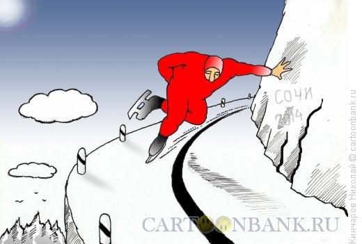Карикатура: Конькобежец на повороте, Кинчаров Николай