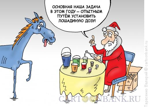 Карикатура: Пьяная лошадь, Тарасенко Валерий