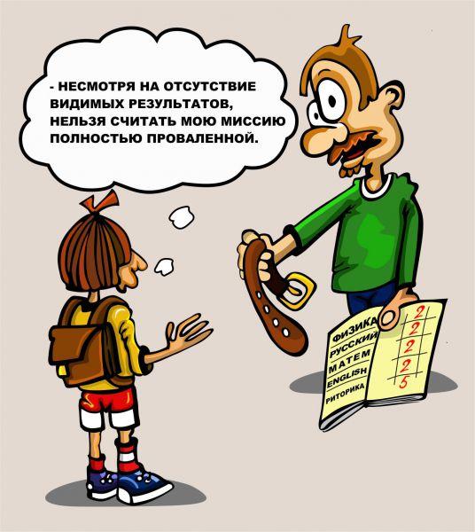 Карикатура: Жесткие переговоры, somnambula