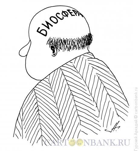 Карикатура: биосфера, Гурский Аркадий