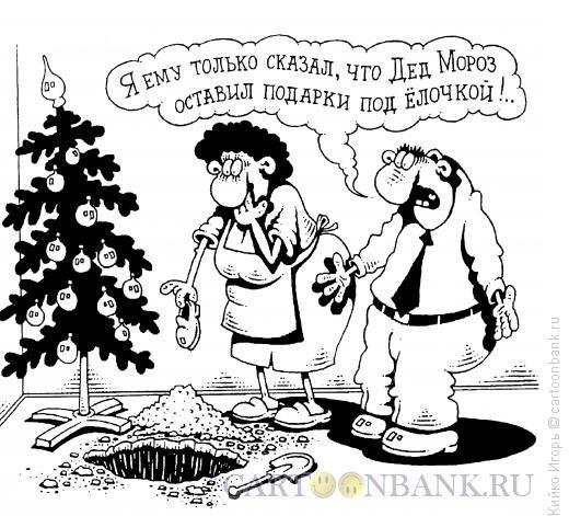 Карикатура: Новогодний подарок, Кийко Игорь
