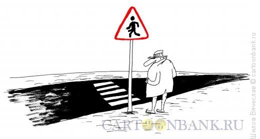 Карикатура: Предупреждающий знак, Шилов Вячеслав