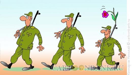 Карикатура: Солдаты и солдатик, Кинчаров Николай