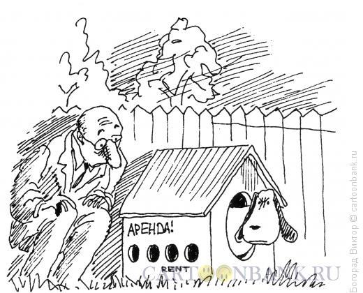 Карикатура: Субаренда, Богорад Виктор