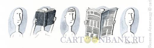 Карикатура: Чтение, Яковлев Александр