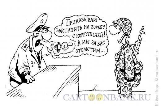 Карикатура: На верную гибель, Кийко Игорь