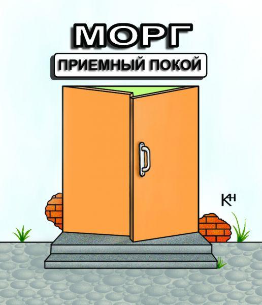 Карикатура: Приемный покой, Александр Кузнецов