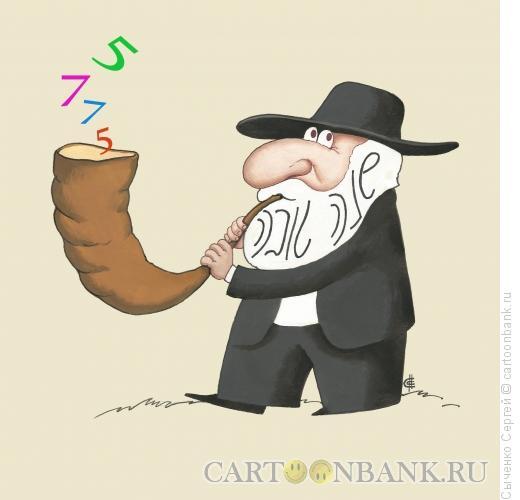 Карикатура: С НОВЫМ 5775 ГОДОМ, Сыченко Сергей