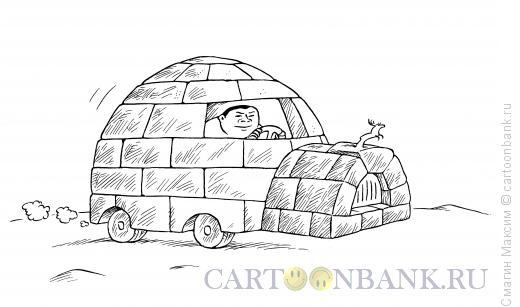 Карикатура: Авто-иглу, Смагин Максим