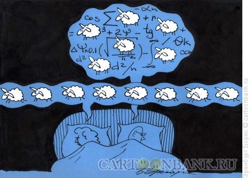Карикатура: интегральные овечки, Эренбург Борис