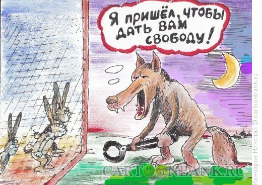 Карикатура: Я дам вам свободу, Кинчаров Николай