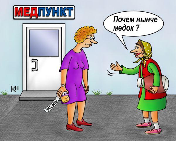 Карикатура: Мёдпункт, Александр Кузнецов