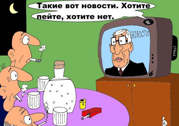Карикатура: Не было печали, Валерий Каненков