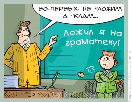 Карикатура: Урок грамматики, Репьёв Сергей