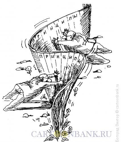 Карикатура: Принципиальные, Богорад Виктор